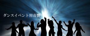 dance_top_banner